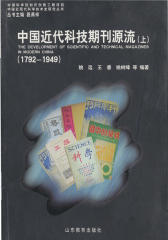 中国近现代科学技术史—中国近代科技期刊源流(上)(仅适用PC阅读)