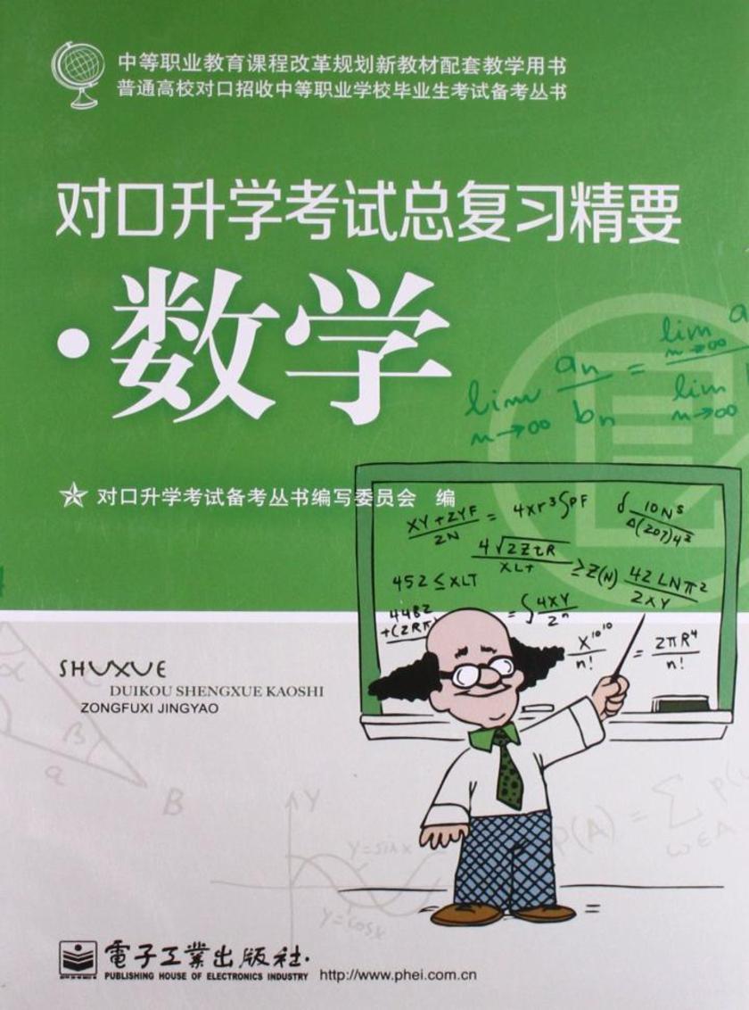 对口升学考试总复习精要·数学