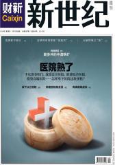 财新周刊 2014年第2期 总第587期(电子杂志)