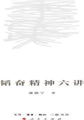 韬奋精神六讲