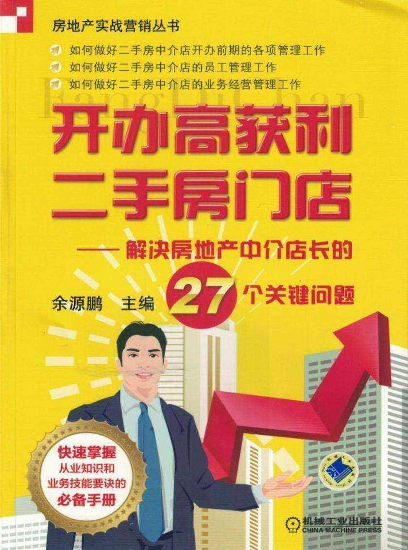 开办高获利二手房门店——解决房地产中介店长的27个关键问题
