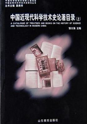 中国近现代科学技术史论著目录(上)(仅适用PC阅读)
