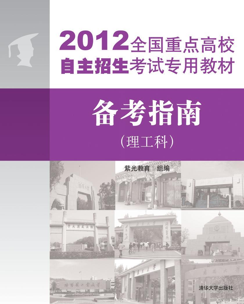 2012全国重点高校自主招生考试专用教材:备考指南(理工科)