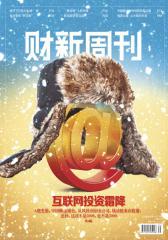 财新周刊 2015年第35期 总第670期(电子杂志)