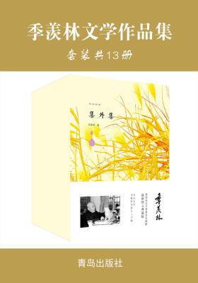季羡林文学作品集(全13册)