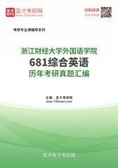 浙江财经大学外国语学院681综合英语历年考研真题汇编