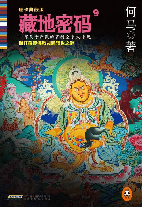 藏地密码9:揭开藏传佛教灵魂转世之谜