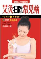 健康大字报系列:艾灸扫除常见病(试读本)