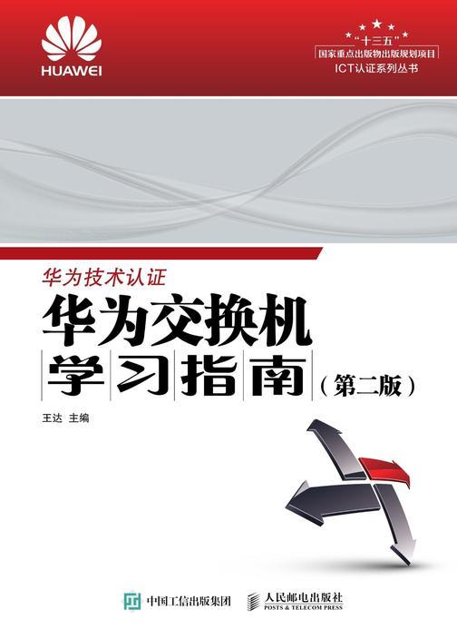 华为交换机学习指南(第二版)