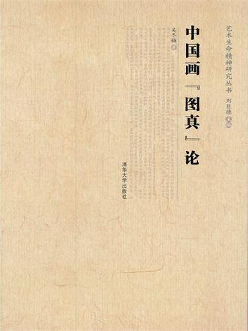 """中国画""""图真""""论(仅适用PC阅读)"""
