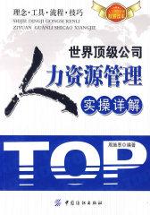 世界顶级公司人力资源管理实操详解(试读本)