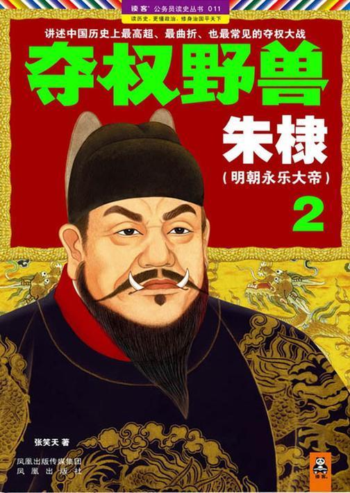 夺权野兽朱棣(2)
