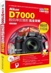 Nikon D7000数码单反摄影完全攻略(畅销升级版)(试读本)(仅适用PC阅读)