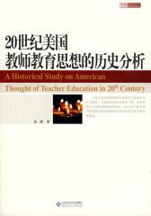 20世纪美国教师教育思想的历史分析