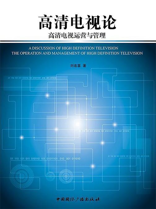 高清电视论:高清电视运营与管理