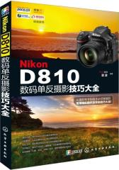Nikon D810数码单反摄影技巧大全(试读本)(仅适用PC阅读)