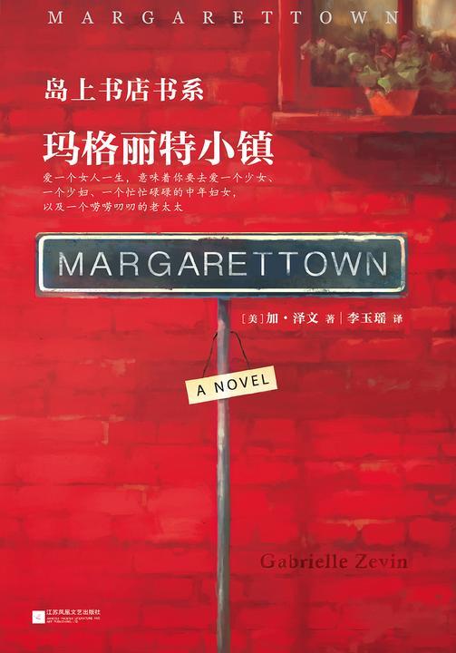 玛格丽特小镇(《岛上书店》作者新作)