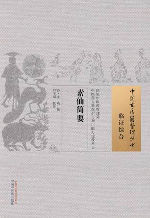 素仙简要(中国古医籍整理丛书)