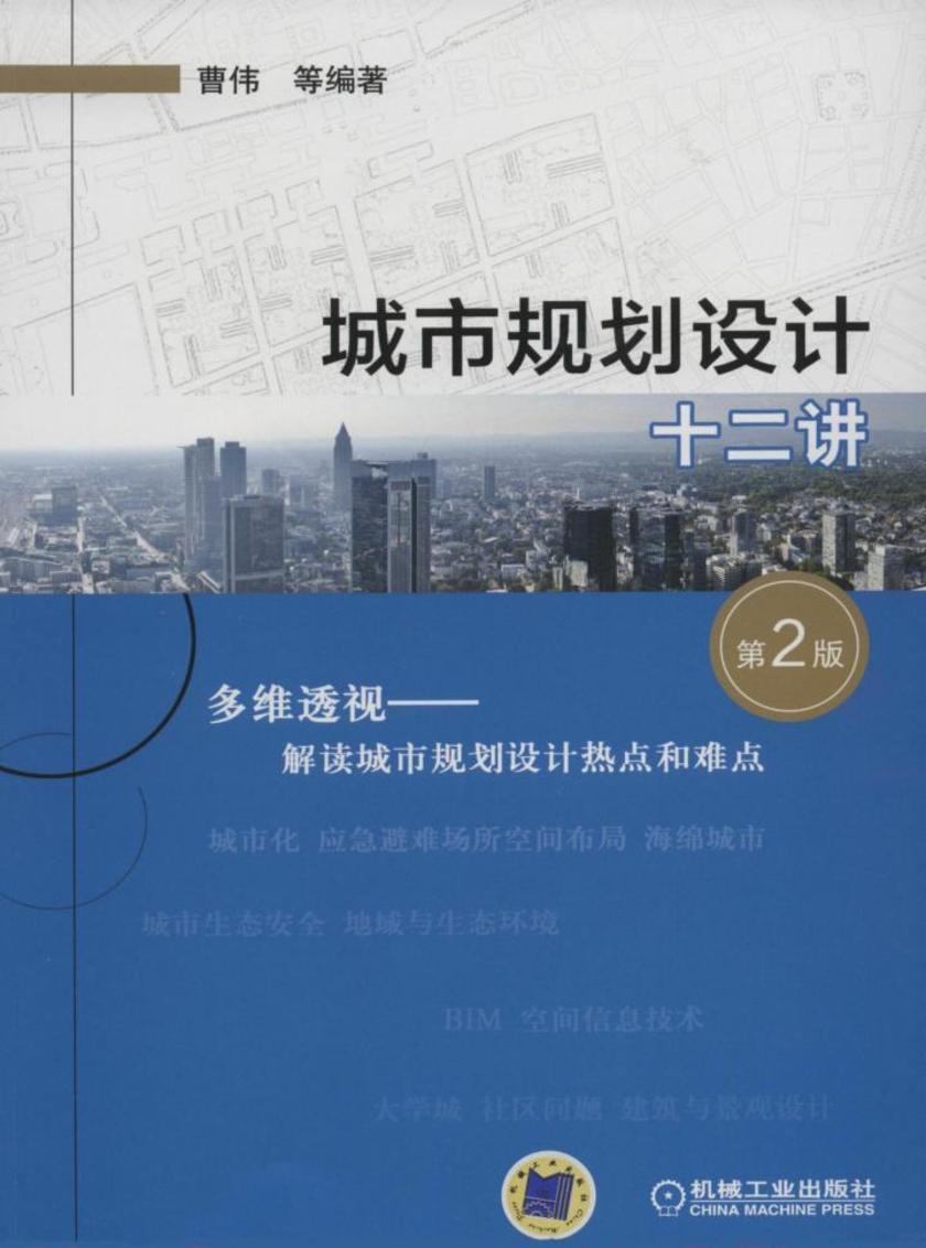 城市规划设计十二讲(第2版)