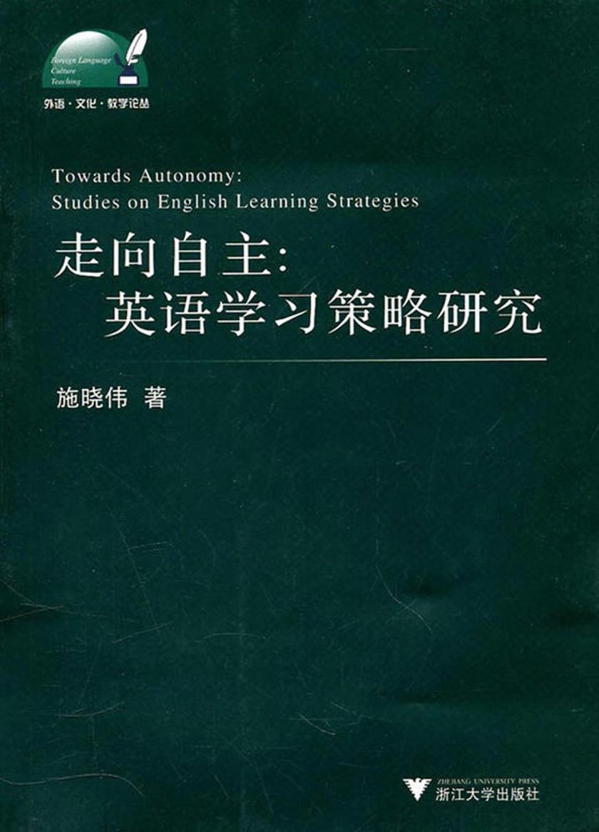 走向自主:英语学习策略研究