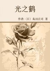 光之鹤(试读本)