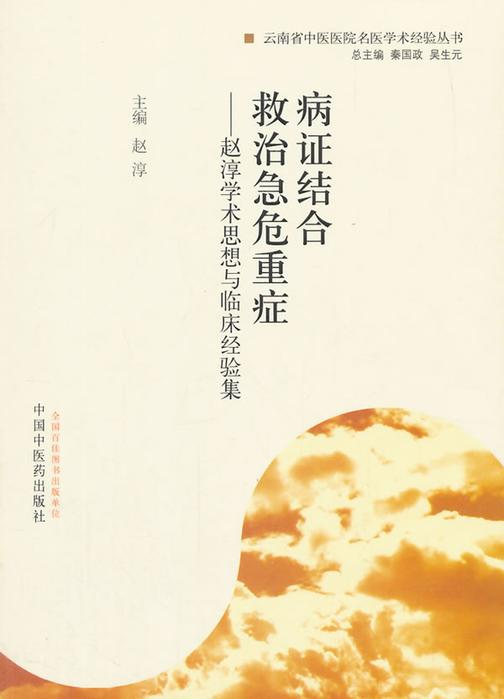 病证结合救治急危重症——赵淳学术思想与临床经验集