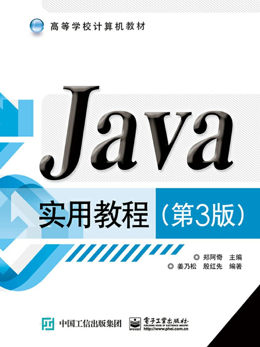 Java实用教程(第3版)