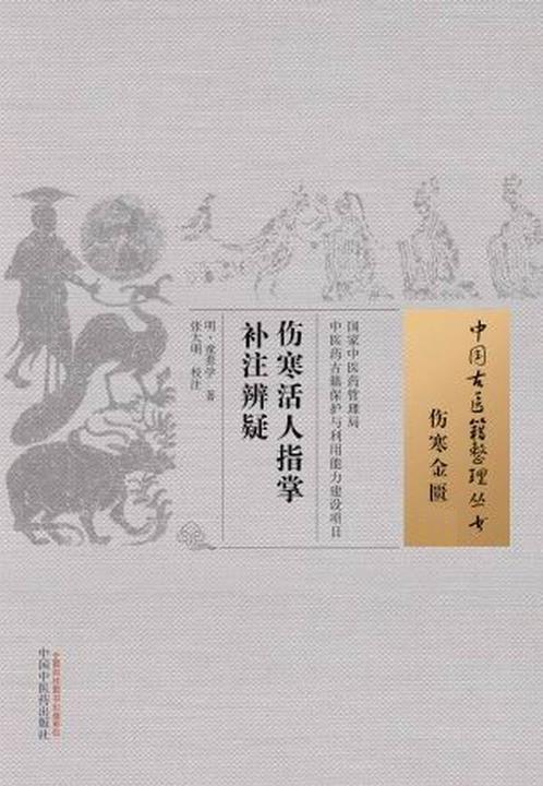 伤寒活人指掌补注辨疑(中国古医籍整理丛书)
