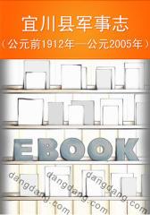 宜川县军事志(公元前1912年―公元2005年)