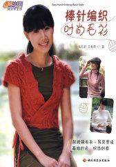 棒针编织时尚毛衫(仅适用PC阅读)