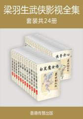 梁羽生武侠影视全集(套装共24册)