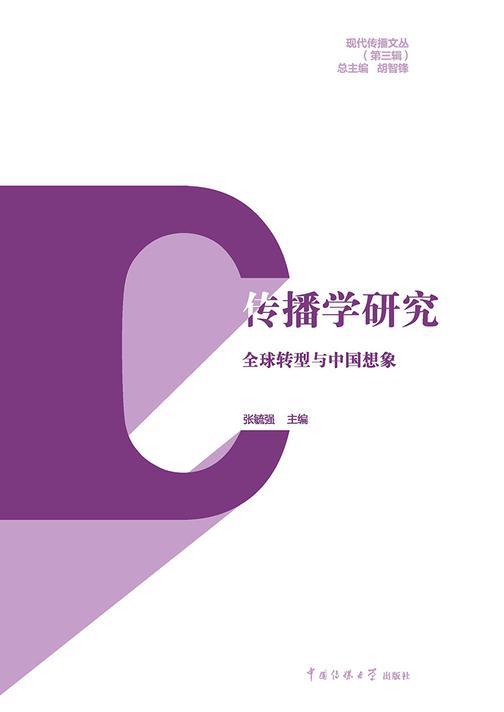 传播学研究:全球转型与中国想象