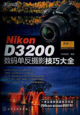 Nikon D3200数码单反摄影技巧大全