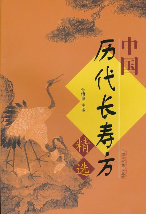 中国历代长寿方精选(云南省中医医院名医学术经验丛书)