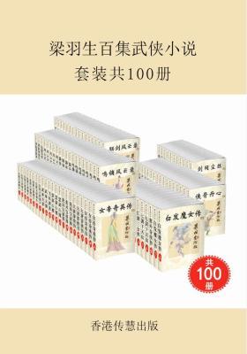 梁羽生百集武侠小说(套装共100册)