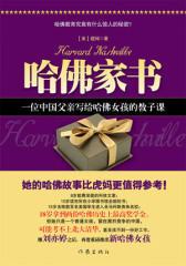 哈佛家书——一位中国父亲写给哈佛女孩的教子课(试读本)