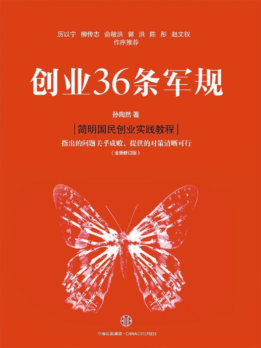 创业36条军规(全新修订版)