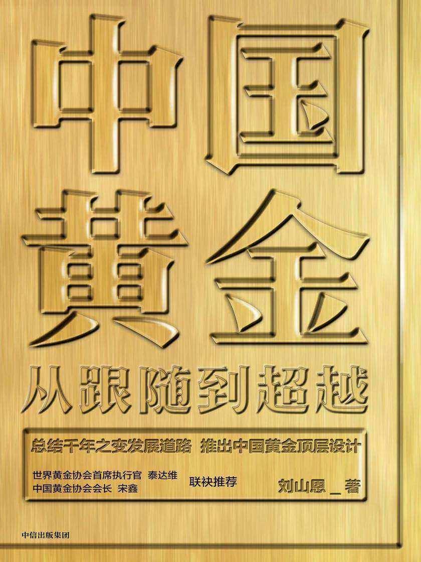 中国黄金:从跟随到超越