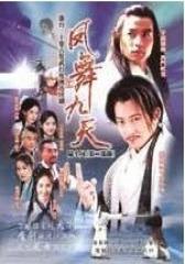 陆小凤之凤舞九天(影视)