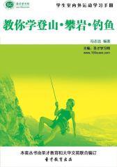 [3D电子书]圣才学习网·学生室内外运动学习手册:教你学登山·攀岩·钓鱼(仅适用PC阅读)