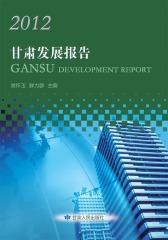 2012甘肃发展报告
