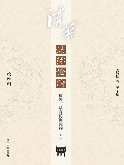 清华法治论衡(第25辑)·梅因:从身份到契约(上)