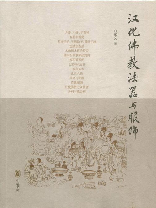 汉化佛教法器与服饰