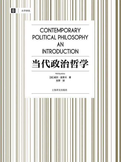 当代政治哲学(《奇葩说》导师、西方思想史领域的专业级解读者刘擎教授力荐!了解当代西方政治哲学的必读之书!)