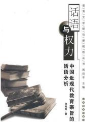 话语与权利——中国近现代教育宗旨的话语分析(仅适用PC阅读)