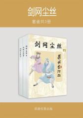 剑网尘丝(套装共3册)