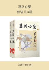 慧剑心魔(套装共3册)
