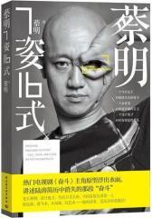蔡明7姿16式(石康、于丹、方文山、殷智贤鼎力推荐。  文人眼中 懂生活的中国企业家,完美跨界时尚、文化、设计,讲述 精致的生活哲学)(试读本)