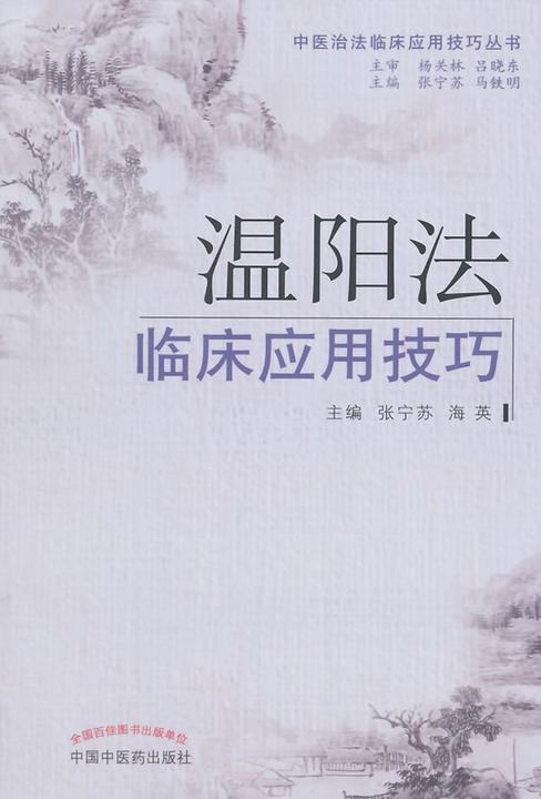 温阳法临床应用技巧(中医治法临床应用技巧丛书)