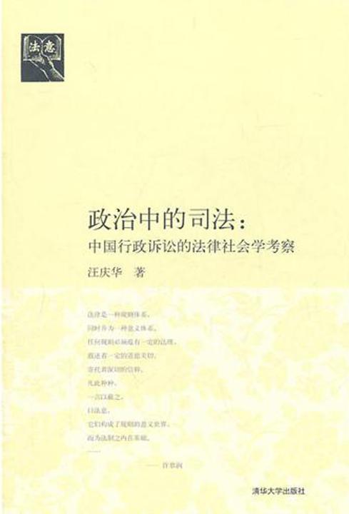 政治中的司法:中国行政诉讼的法律社会学考察(仅适用PC阅读)